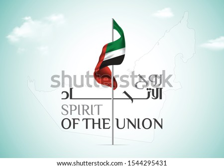 United Arab Emirates (UAE) National Day holiday, UAE flag isolated white with Inscription in Arabic: UAE National day Spirit of the union United Arab Emirates - Vector