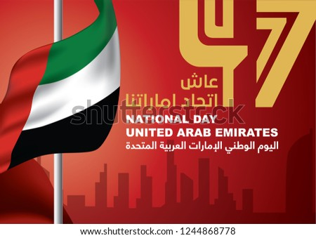 United Arab Emirates ( UAE ) National Day holiday, UAE flag with Inscription in Arabic: 47 UAE National day Spirit of the union United Arab Emirates.