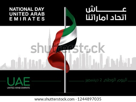 United Arab Emirates ( UAE ) National Day holiday, UAE flag with inscription in Arabic: UAE National day Spirit of the union United Arab Emirates with day 02 december
