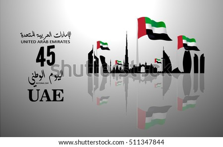 Flag of united arab emirates download free vector art stock united arab emirates uae national day logo with an inscription in arabic translation m4hsunfo