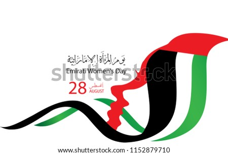 united arab Emirates Women's Day celebration August 28 . vector illustration background