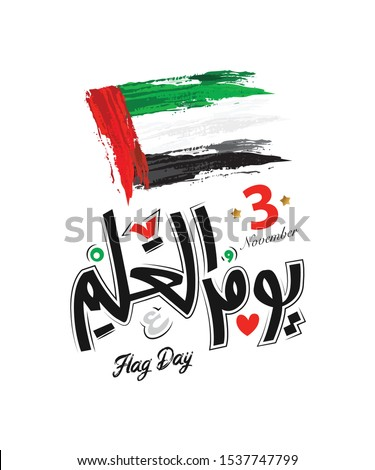 """United Arab Emiraties Flag Day Written in Arabic Calligraphy """"for National day of United Arab Emiraties"""". UAE Flag Painting Background. Vector"""