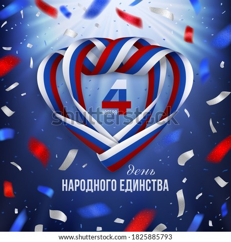 Unity Day in Russia, November 4 greeting card with 3D tricolor ribbon in heart shape and flying confetti. Translation from Russian cyrillic typography National Unity Day November 4