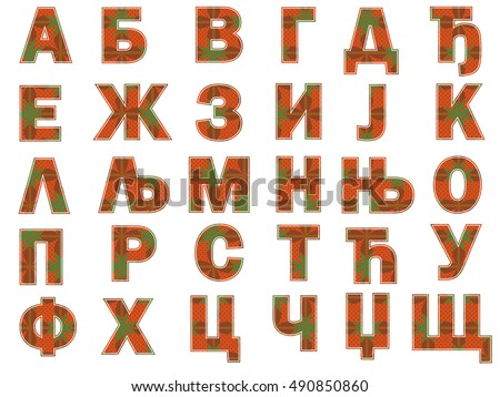 uppercase serbian cyrillic