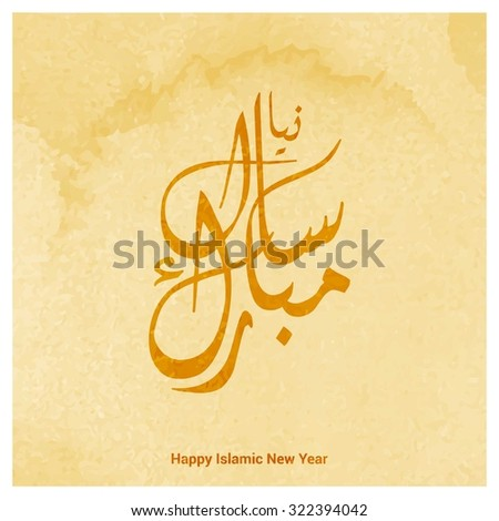 Urdu Arabic calligraphy of Naya Saal Mubarak Ho. Abstract vector background - Shutterstock ID 322394042
