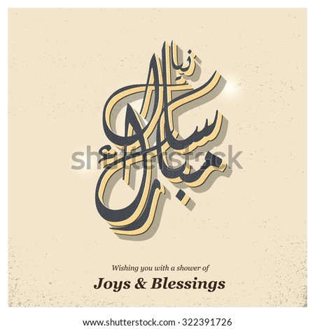 Urdu calligraphy Happy New Year on abstract background. Vector illustration #322391726