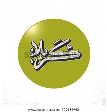 Download Religion Karbala Wallpaper 1600x900 Wallpoper