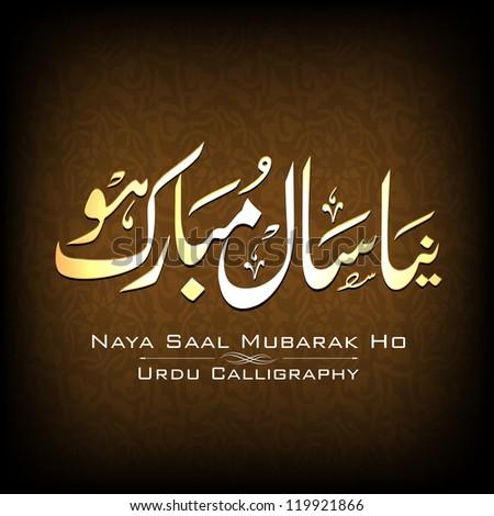 Urdu calligraphy of naya saal mubarak ho happy new year eps 10 urdu calligraphy of naya saal mubarak ho happy new year eps 10 m4hsunfo