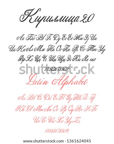 Vector Alphabet. Cyrillic and Latin . Calligraphic Wedding font. Unique Custom Characters. Hand Lettering for Designs - logos, badges, postcards, posters, prints. Modern brush handwriting Typography.