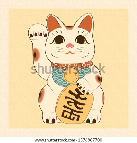 Vector Antique Style Japanese Maneki Neko Illustration Isolated Stock photo ©