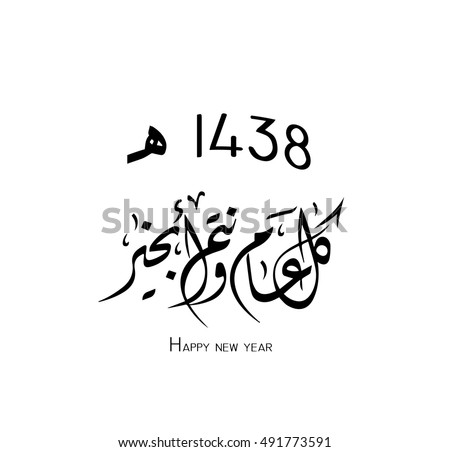 vector Arabic calligraphy eid greeting card background (translation May you be well throughout the year) the occasion of Islamic New Year Muharram (Muslim New Year hijri )