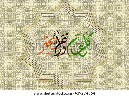 vector arabic calligraphy eid greeting card with arabesques pattern background translation may you be well