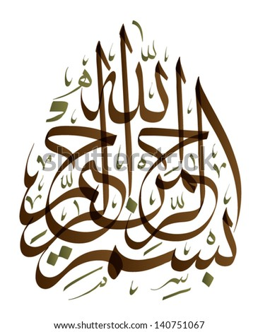 Vector Arabic Calligraphy Translation Basmala In the name of God the Most Gracious the Most Merciful