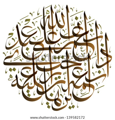 Vector Arabic Calligraphy Translation God Blesses His Servants