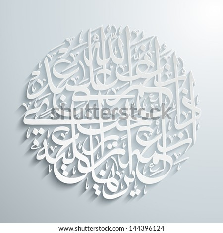 vector arabic calligraphy