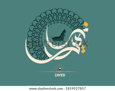 vector Arabic calligraphy, Translation: Zayed, the late founding father of the UAE written in tidewater green color with UAE map. Suitable for UAE national day and UAE flag day