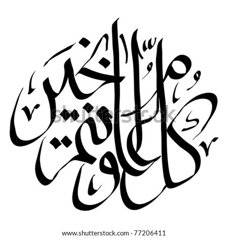 vector arabic greeting