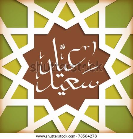 Vector Arabic Greeting Calligraphy - Eid Mubarak