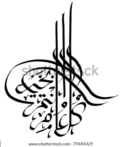 Vector Arabic Hand Written Greeting Calligraphy Eid Mubarak