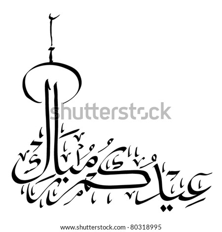 Vector Arabic Hand Written Greeting Calligraphy Eid Mubarak in Mosque Form