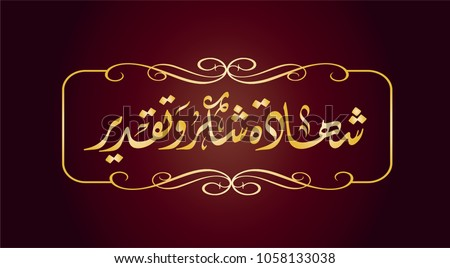 Vector Arabic Islamic calligraphy of text ( Certificate of Thanks and appreciation )