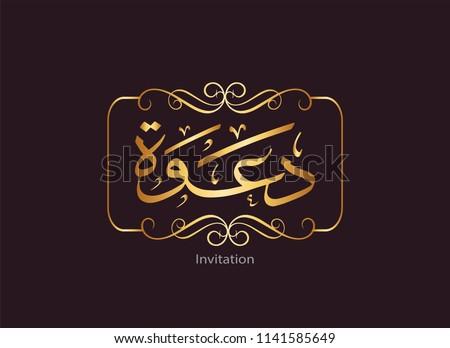 Vector Arabic Islamic calligraphy of text ( Invitation )