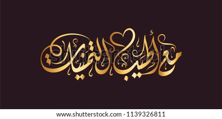 Vector Arabic Islamic calligraphy of text ( With best wishes )