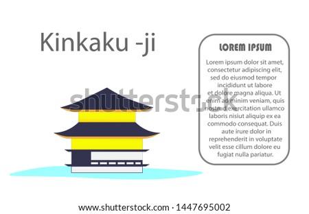 vector art of kinkakuji shrine
