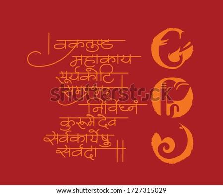 vector artwork of ancient and auspicious mantra in sanskrit script saying Vakratunda Mahakaya Suryakoti Samaprabha.