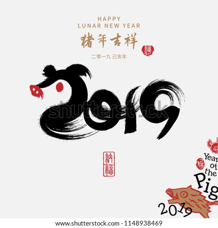 Vector asian calligraphy 2019 for Asian Lunar Year. Hieroglyphs and seal: Year of the pig, Happy New Year, good fortune, spring, peace and prosperity