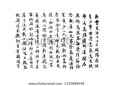 Vector background with Handwritten Asian calligraphy illustration. Chinese characters. Traditional black ink hieroglyphs isolated on white.