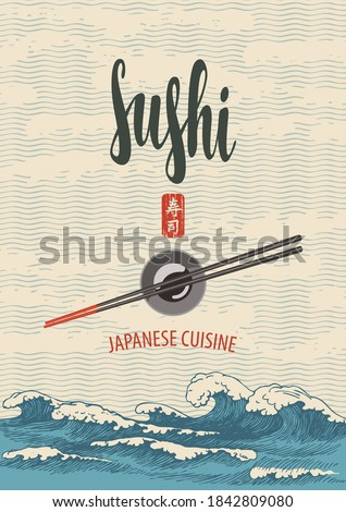Vector banner, menu or label with the inscription Sushi and chopsticks on a bowl with soy sauce on the background of hand-drawn sea waves. Japanese cuisine. Hieroglyph Sushi