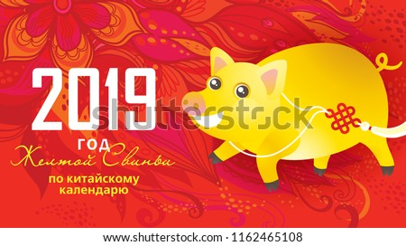 Vector banner with a illustration of funny porky, symbol of 2019 on the Chinese calendar. Yellow Earthy Pig, chine lucky. Element for New Year's design.Translation From Russian: Year of the Yellow Pig