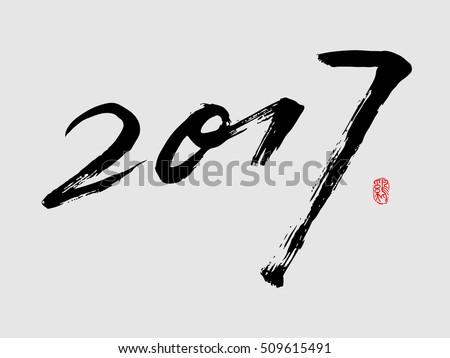 Vector Brush Calligraphy 2017 Sign Isolated on Grey Background - the red character means rooster
