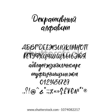 Vector Calligraphy Alphabet. Exclusive Letters. Decorative handwritten brush font for: Wedding Monogram, Logo, Invitation. Handwritten brush style modern cursive font isolated on white background