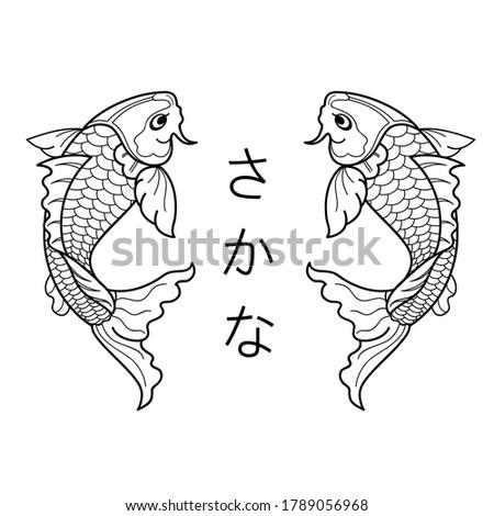 Vector carp, simple print, japanese fish さかな - fish in Japanese ストックフォト ©