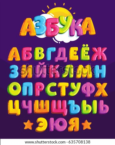 stock-vector-vector-cartoon-alphabet-a-set-of-cyrillic-script-for-children-s-design-chubby-brightly-colored