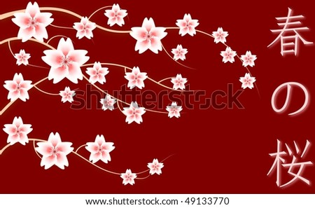 stock-vector-vector-cherry-blossoms-with-japanese-words-spring-cherry-blossoms-49133770.jpg