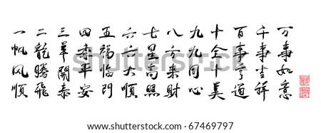 Vector Chinese Calligraphy - Counted from 1 to 10