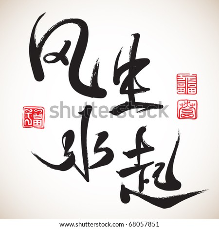 Vector Chinese Calligraphy - FengShui - stock vector