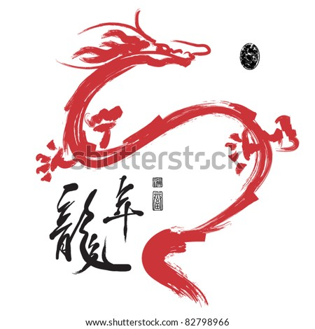 vector chinese calligraphy for