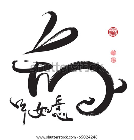 Vector Chinese Calligraphy for the Year of Rabbit - stock vector