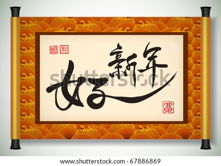 Vector Chinese Calligraphy - Happy Chinese New Year