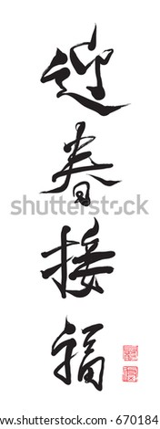 Vector Chinese Calligraphy - Spring