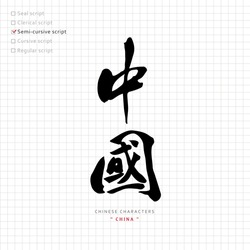 vector Chinese characters, calligraphy hieroglyph / types collection / translation meaning : China, CHN