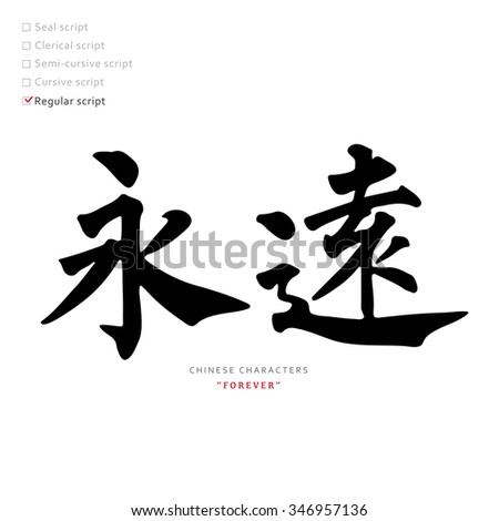 Chinese Character Ez Canvas