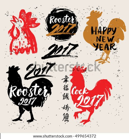 vector Chinese hand drawn rooster 2017 year