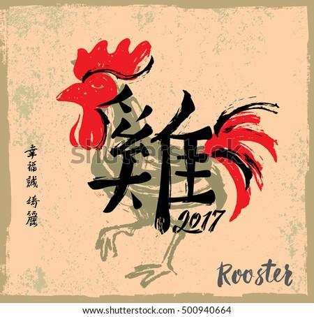 vector chinese hand drawn