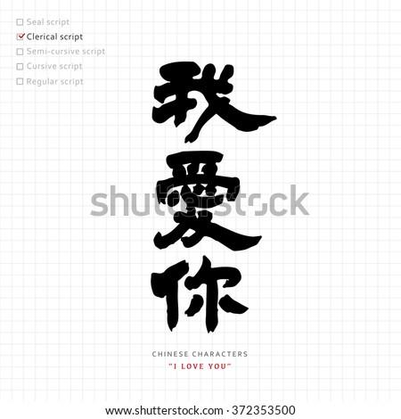 Vector Japanese Kanji Letters Download Free Vector Art Stock