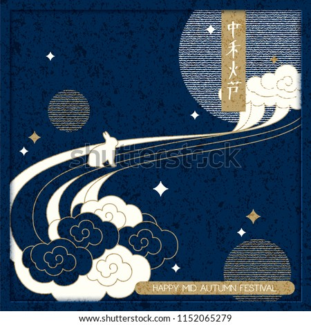 vector chinese mid autumn festival card. design for covers, gift cards, packaging. hyeroglyph translation: mid autumn festival